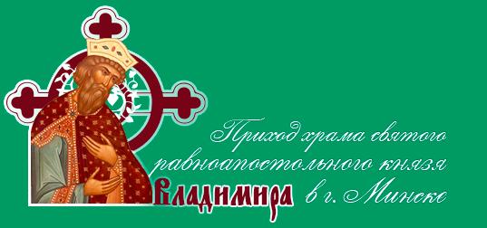 Приход храма святого равноапостольного князя Владимира в г. Минске