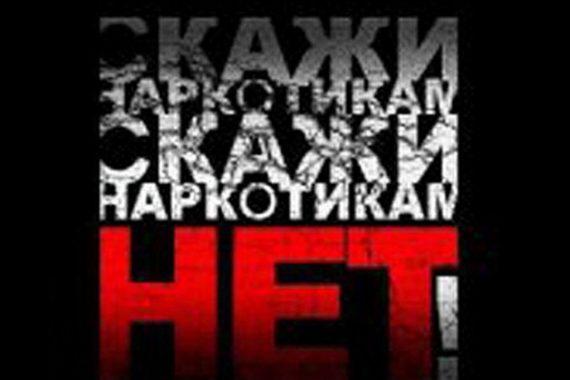 «Беларусь говорит наркотикам: нет!»