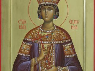 Великомученица Екатерина Александрийская, дева