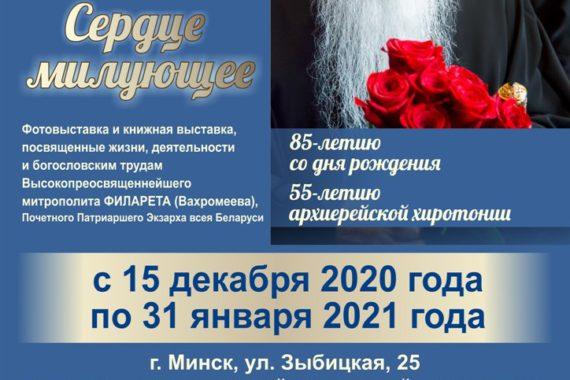 ВМинской духовной академии состоится выставка «Сердце милующее», посвященная 85-летию митрополита Филарета 10декабря 2020